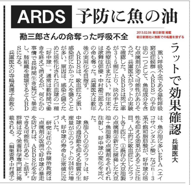 (クレジット入)H25 02 06_朝日新聞_救命救急センター_ARDS研究