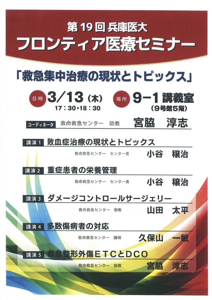 140313-第19回兵庫医科大学フロンティア医療セミナー