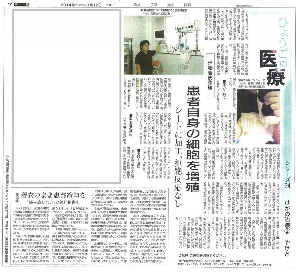 H26 07 12 神戸新聞 朝刊 ひょうごの医療_上田助教 のコピー2