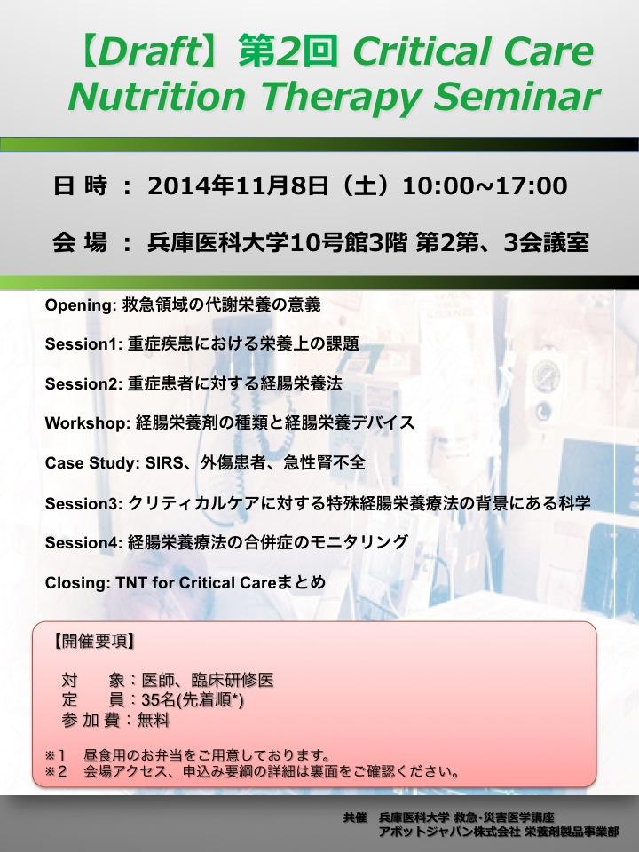 第2回Critical Nutiriton Therapy Seminar2-1