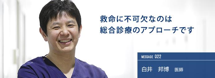 救命に不可欠なのは総合診療のアプローチです