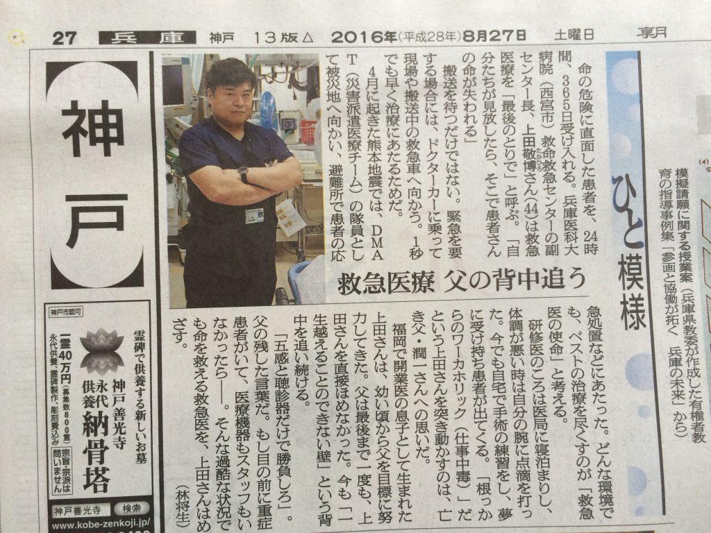 160827-上田敬博先生on神戸新聞