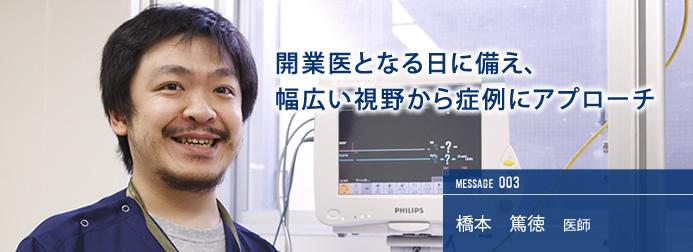 img_hashimoto
